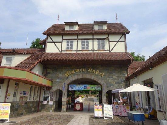 Hino-cho, Japón: ブルーメの丘 入口