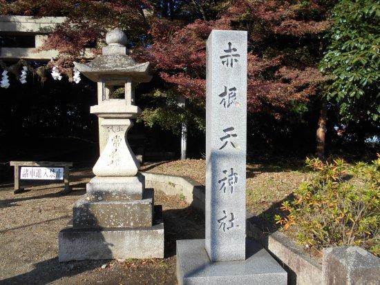 Akaneten Shrine