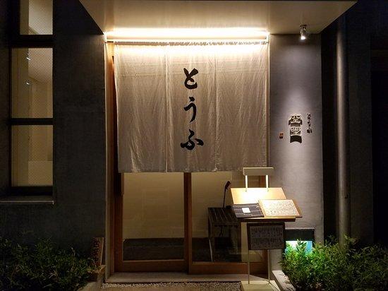 Soranoniwa Osaka照片