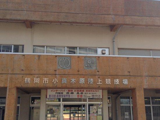Tsuruoka Komagihara Stadium