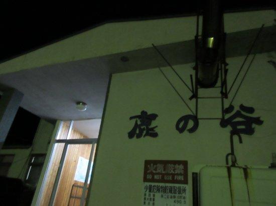 Kamishihoro-cho, Japan: 施設外観