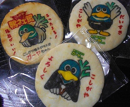 Exhibition of Koshigaya Products