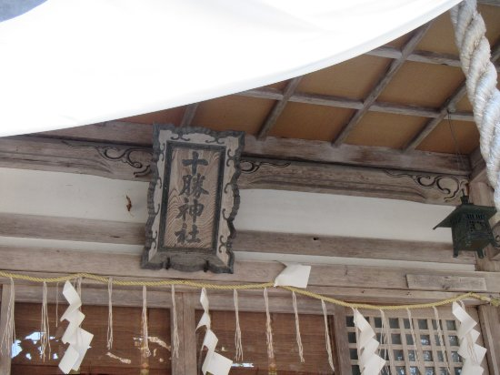Tokachi Shrine: 十勝神社本殿