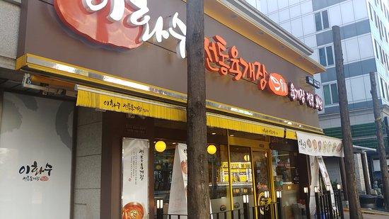 Ihwasoo Traditional Yukgaejang - Bundang Ori: restaurant