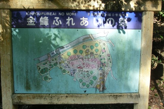 Mitake-cho, Japón: 金峰ふれあいの森 現地看板