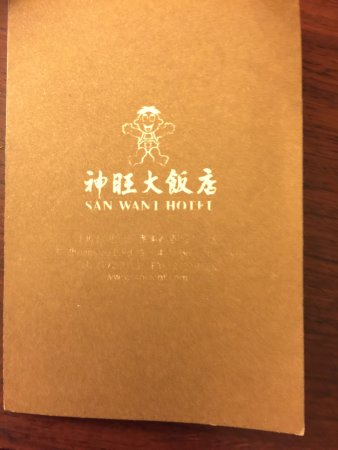 San Want Photo