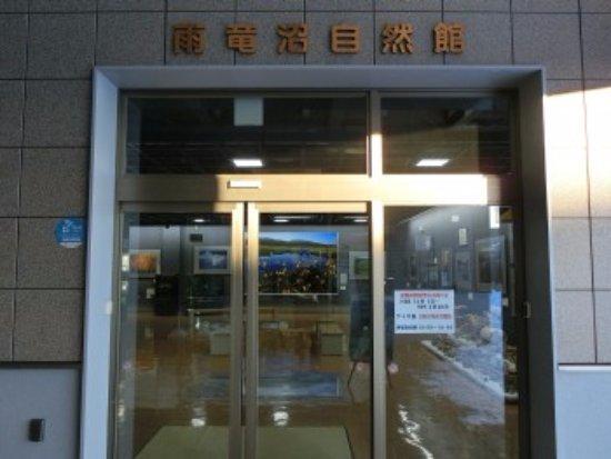 Uryu-cho, Ιαπωνία: 施設入口
