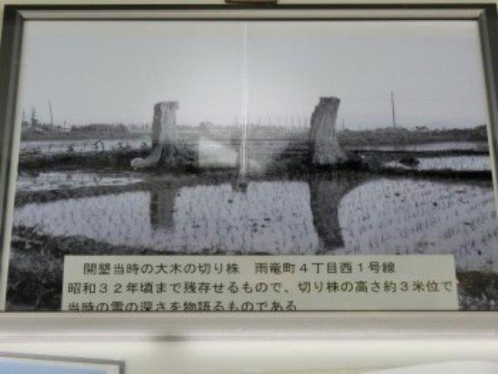 Uryu-cho, Ιαπωνία: 開拓期の写真