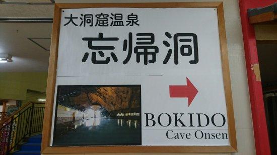 Katsuura Onsen : DSC_1695_large.jpg