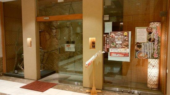 東京第一ホテル錦の地下1階にあります。