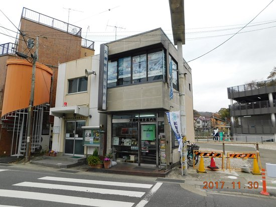 Oisomachi Visitor Center