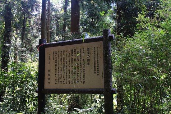 Minamiboso, Japan: 坊滝:説明板
