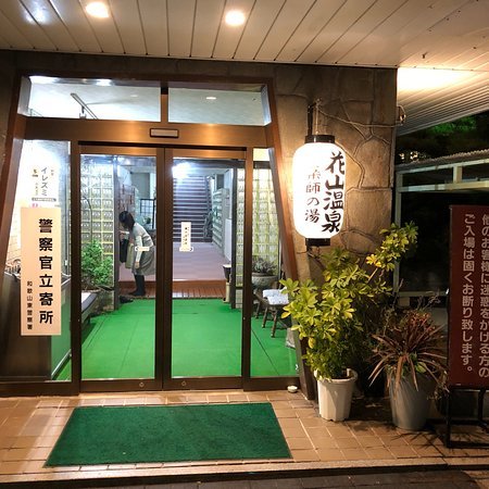 Hanayama Onsen张图片