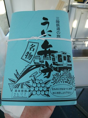 Kuji, Japan: 掛け紙