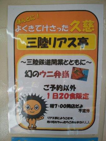 Kuji, Japan: 一般売りは20食のみ!