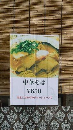Kainan, Japan: まる夢