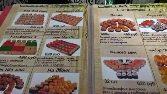 Olonets, Rusia: Суши Тайм