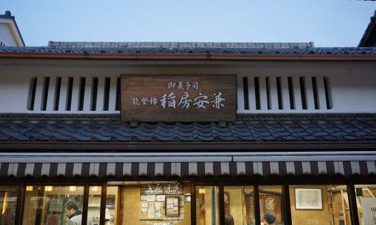 Notonojo Inafusa Yasukane