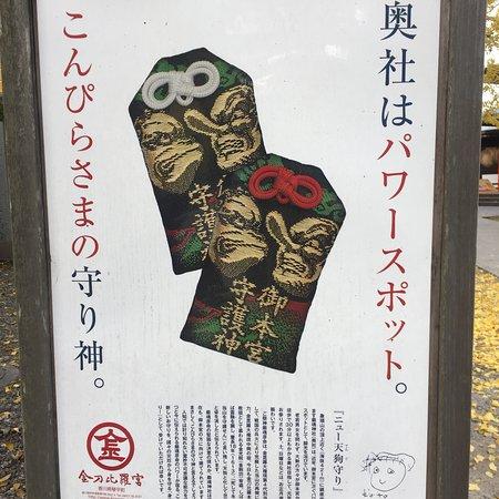 Kotohira-cho, Япония: 金刀比羅宮