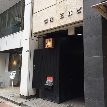 Sushi Kanesaka: photo1.jpg