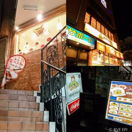 Higashimurayama, Japan: ポポラマーマ 久米川店の外観と看板
