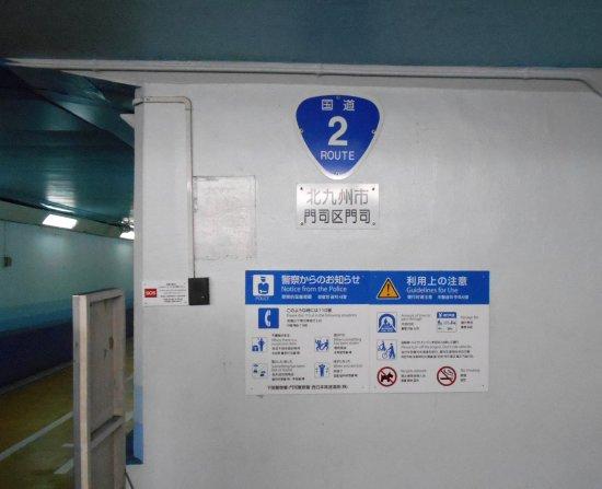 門司側の出発点(国道2号) - 下関市、関門トンネル人道 (下関側)の ...
