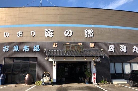 Imari, Japón: 玄海丸外観