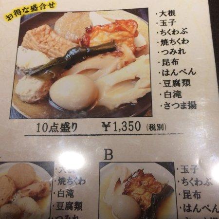 Fukushimaya Image