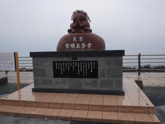 Amakusa Ariake Octopus street : 五多幸のモニュメント