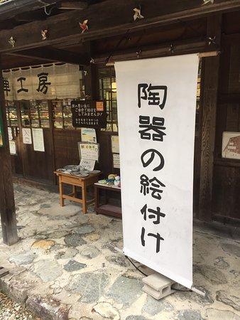 Gero Onsen Gasshomura: photo7.jpg