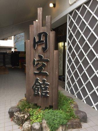 Gero Onsen Gasshomura: photo8.jpg