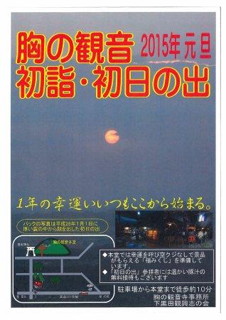 Miyako-machi, ญี่ปุ่น: 初日の出