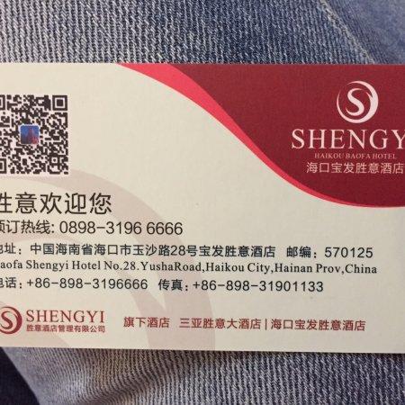 Baofa Shengyi Hotel: photo0.jpg
