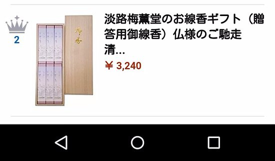 Awaji Baikundou Honsha: 良い香りのお線香メーカーおすすめ。Amazon gifts.Amazon線香ランキング人気ギフトno.2 喪中見舞いご進物用お線香を送る神仏お好み清浄甘茶香。仏様のご馳走願いを叶う。