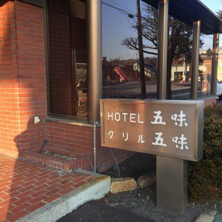 Akkeshi-cho, Japan: photo2.jpg