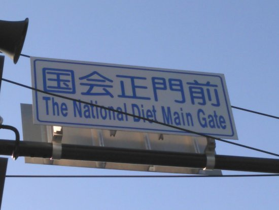 National Diet Building: 2017.12.5(火)☀国会正門前🚥交差点より☺