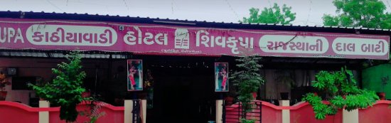 Hotel Shiv Krupa & Restaurant