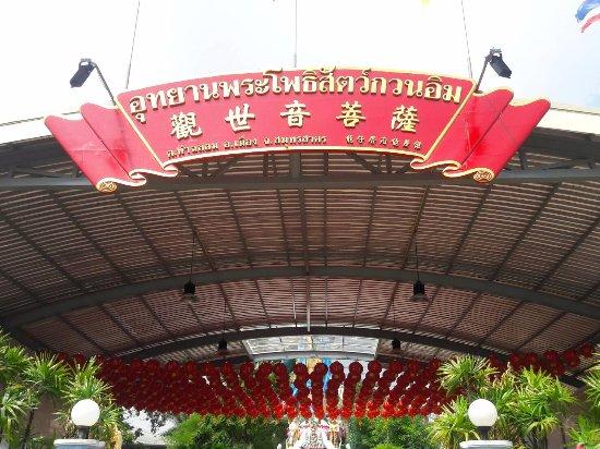 Samut Sakhon, Thái Lan: อุทยานพระโพธสัตว์กวนอิม