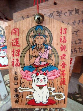 Gokokuji Temple: plaquette à voeu
