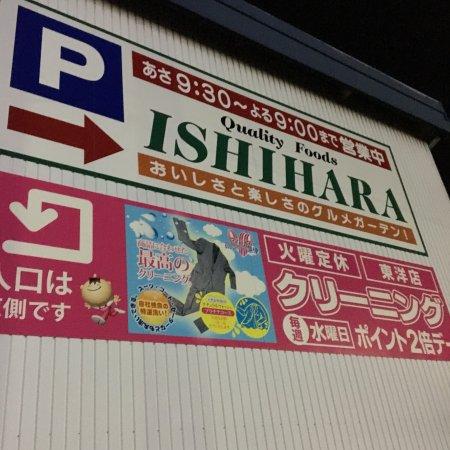 Handa, Japón: photo3.jpg