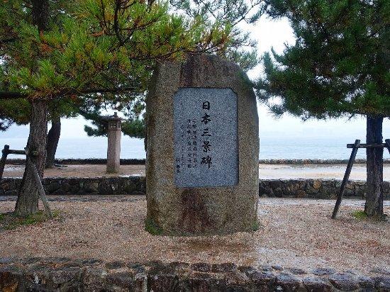 Monument of Nihon Sankei: 日本三景の碑