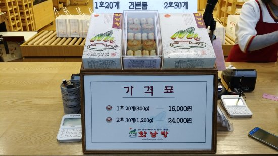 Hwangnam Bread: price
