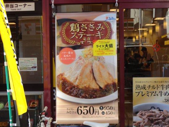 Nishitokyo, Japan: 最近は、新提案の定食メニューが増えてきました