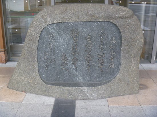 Fukuchiyama Ondo Monument