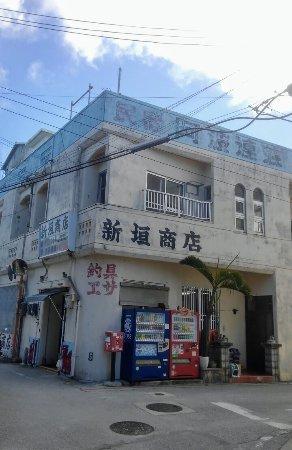 Tokashiki-son, Giappone: 新垣商店