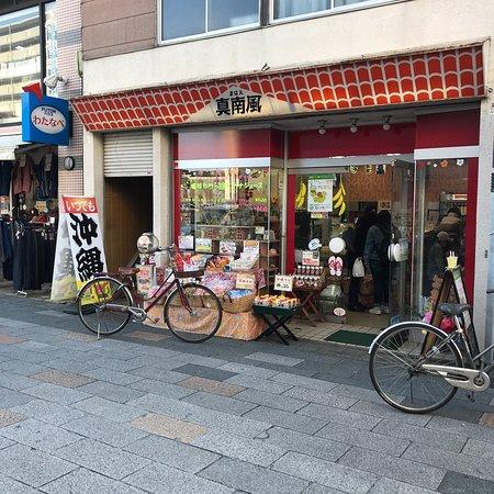Mahae Okinawa Bussan Shops