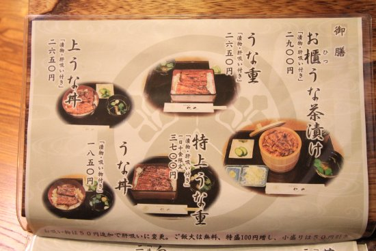 Higashiura-cho, Japón: メニュー