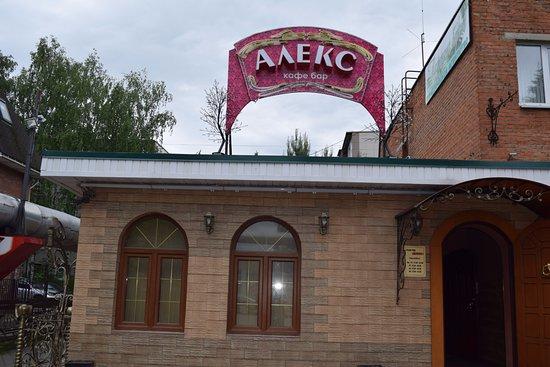 Клин, Россия: кафе