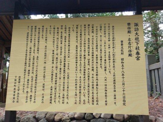 Shimosuwa-machi, Япония: 諏訪大社 下社春宮
