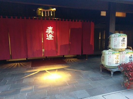 Suwa, ญี่ปุ่น: 蔵元ショップ セラ真澄